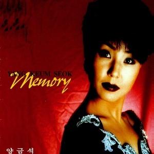양금석 메모리 앨범정보
